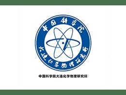 中国科学院大连华学物理研究院