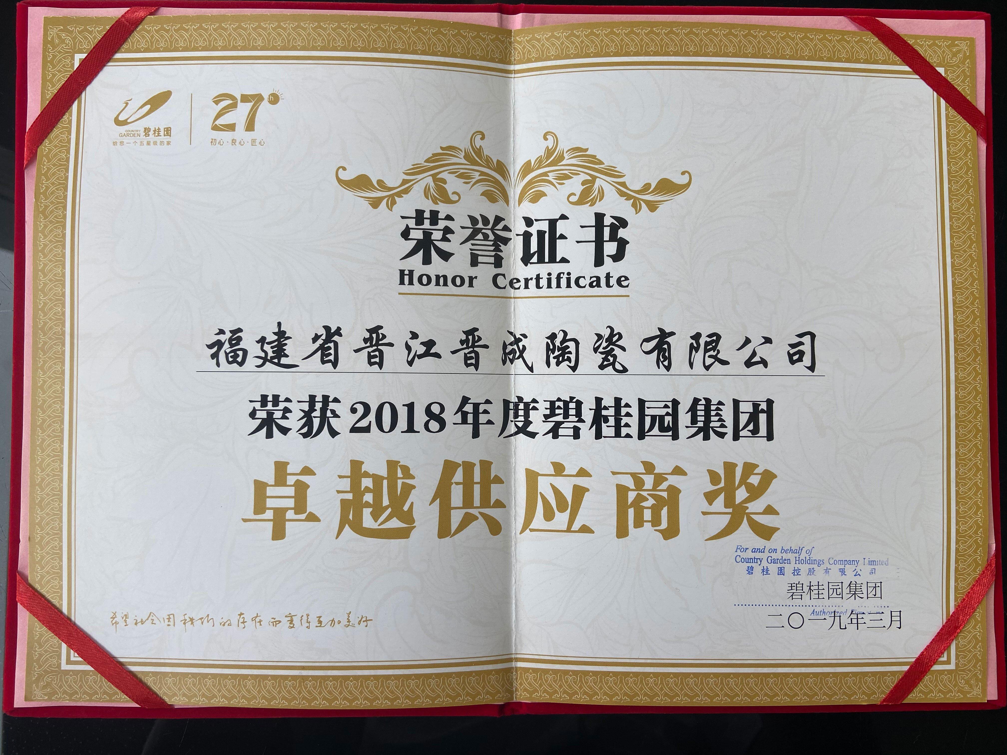 2018碧桂园卓越供应商奖