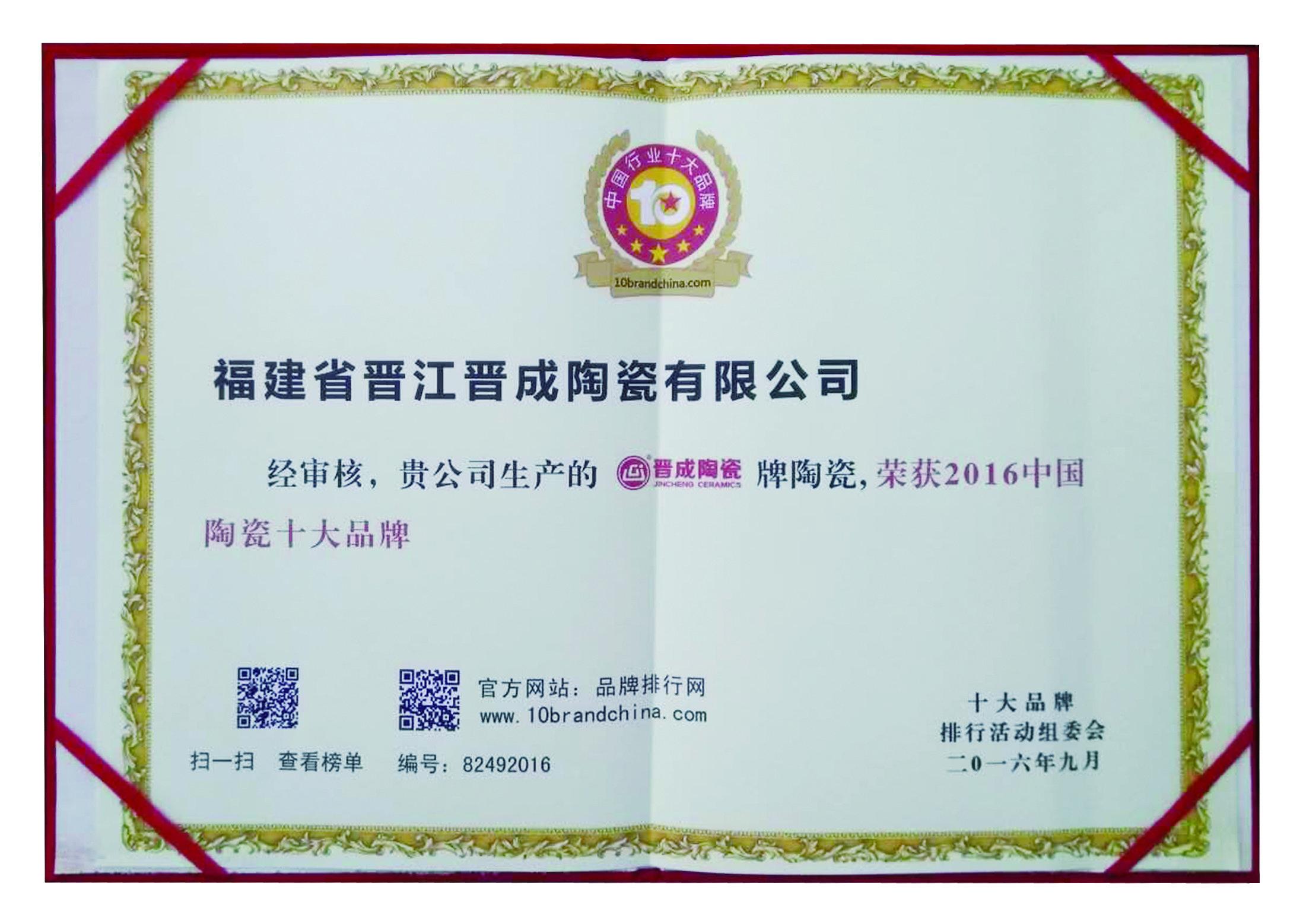 福建省晋江晋成陶瓷十大品牌