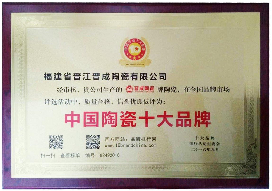 中国陶瓷十大品牌