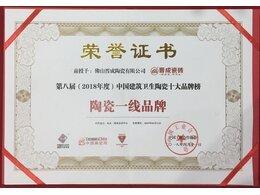 晋成陶瓷一线品牌证书